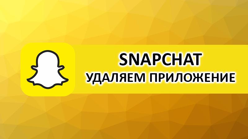 Как удалить Snapchat