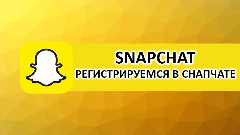 Как зарегистрироваться в Snapchat